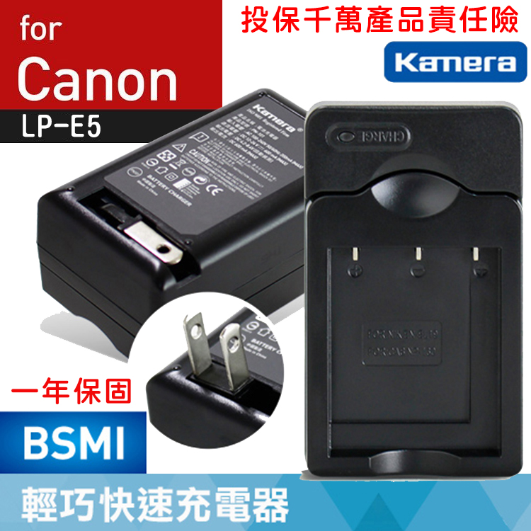 免運@攝彩@佳能Canon LP-E5充電器EOS 450D 500D 1000D KissF X2 X3 一年保固
