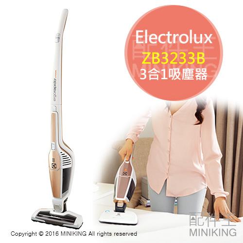 【配件王】代購 Electrolux 伊萊克斯 ZB3233B 5吸頭 + 長管 直立式 手持 3合1 棉被塵蹣吸塵器