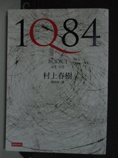 【書寶二手書T1/翻譯小說_NAA】1Q84 Book1_原價350_村上春樹