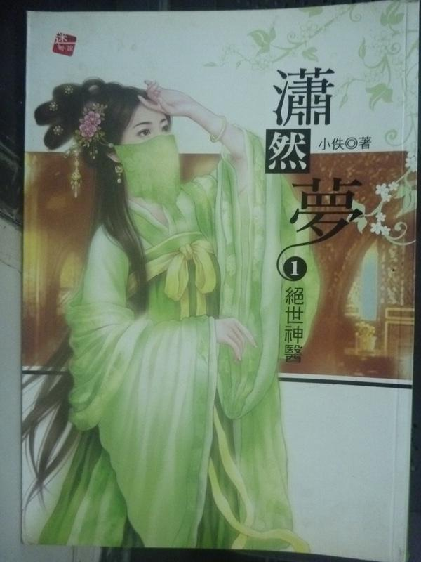 【書寶二手書T3/言情小說_HRK】瀟然夢1-絕世神醫_小佚