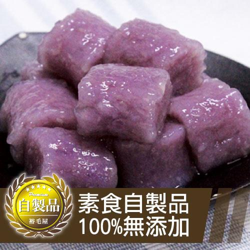 紫玉甘薯圓(全素)