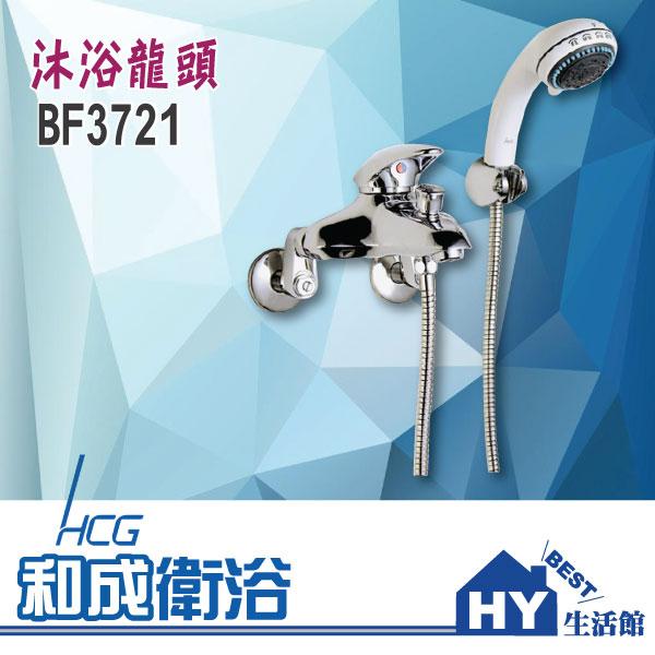 HCG 和成 BF3721 浴用龍頭 沐浴龍頭 冷熱混合龍頭 -《HY生活館》水電材料專賣店
