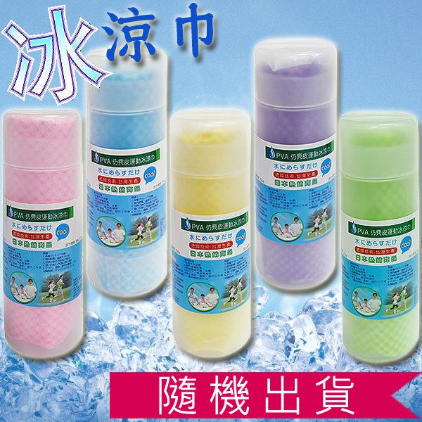 (特價) 夏季消暑 冰涼巾 多功能 冰領巾 運動冰毛巾 涼感巾