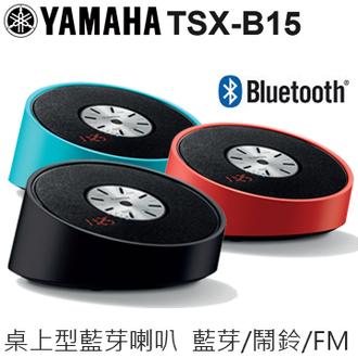 【集雅社】福利出清 YAMAHA 桌上型 音響 TSX-B15 藍芽 藍芽喇叭 鬧鈴 FM 免運 分期0利率 公司貨 ★全館免運