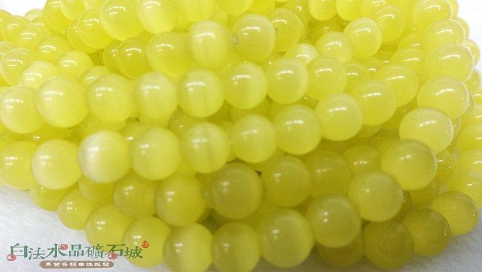 白法水晶礦石城 琉璃貓眼 8mm 檸檬黃   串珠/條珠  首飾材料