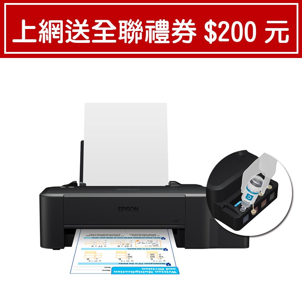 【資訊月*免運+贈墨水】EPSON L120 連續供墨印表機+四色墨水一組**另有 L220/L310/L360