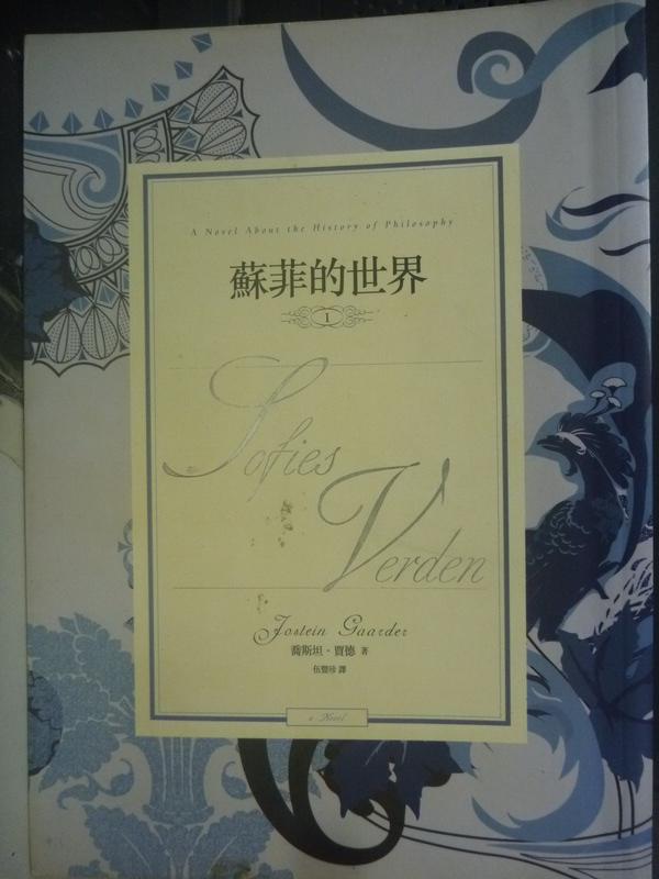 【書寶二手書T8/翻譯小說_HRD】蘇菲的世界I_喬斯坦賈德