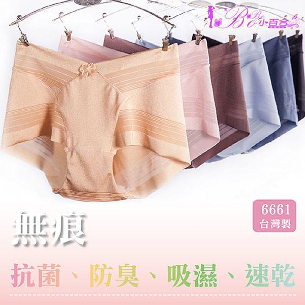 內褲【波波小百合】U6661 抗菌、防臭、吸濕、速乾 無痕內褲台灣製