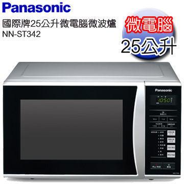 【領券95折】Panasonic 國際牌 NN-ST342 25公升 微電腦 微波爐 觸控面板 NNST342