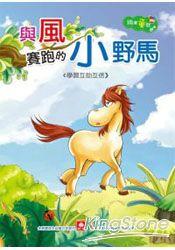 精選童話-與風賽跑的小野馬