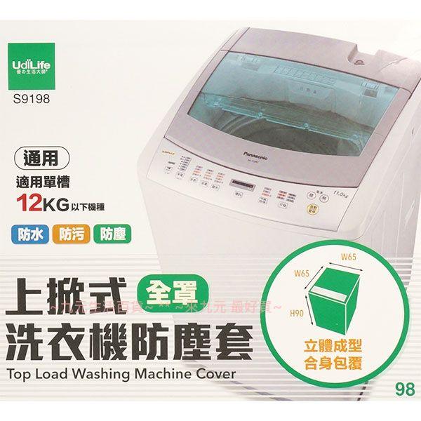 【九元生活百貨】上掀式洗衣機防塵套/全罩通用 適用12kg以下洗衣機