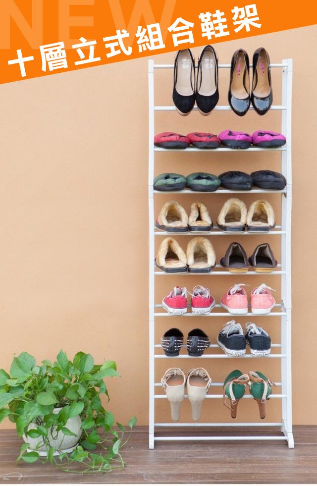 10層立式組合鞋架