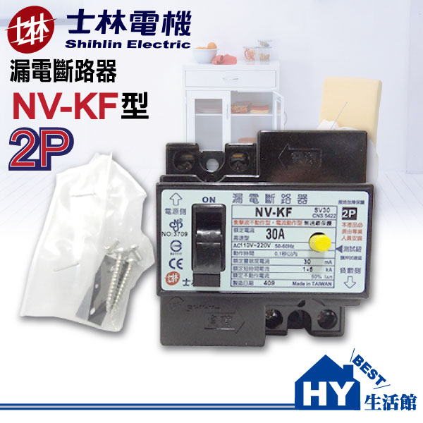 士林 NV-KF 2P漏電斷路器 漏電保護裝置 110V/220V通用 15A/20A/30A -《HY生活館》水電材料專賣店