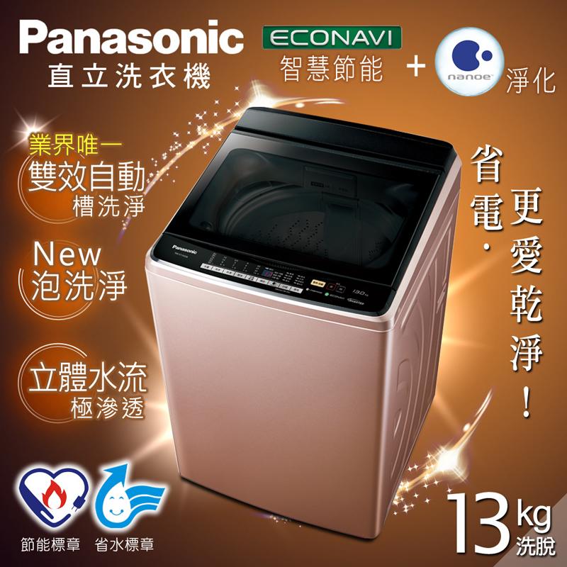 【Panasonic國際牌】13kg節能淨化雙科技。超變頻直立式洗衣機/玫瑰金(NA-V130DB-PN)