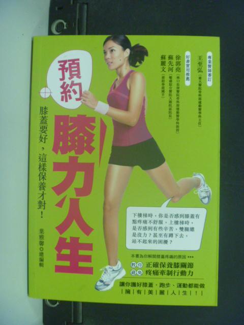 【書寶二手書T9/養生_GBP】預約膝力人生:膝蓋要好這樣保養才對_大家健康雜誌