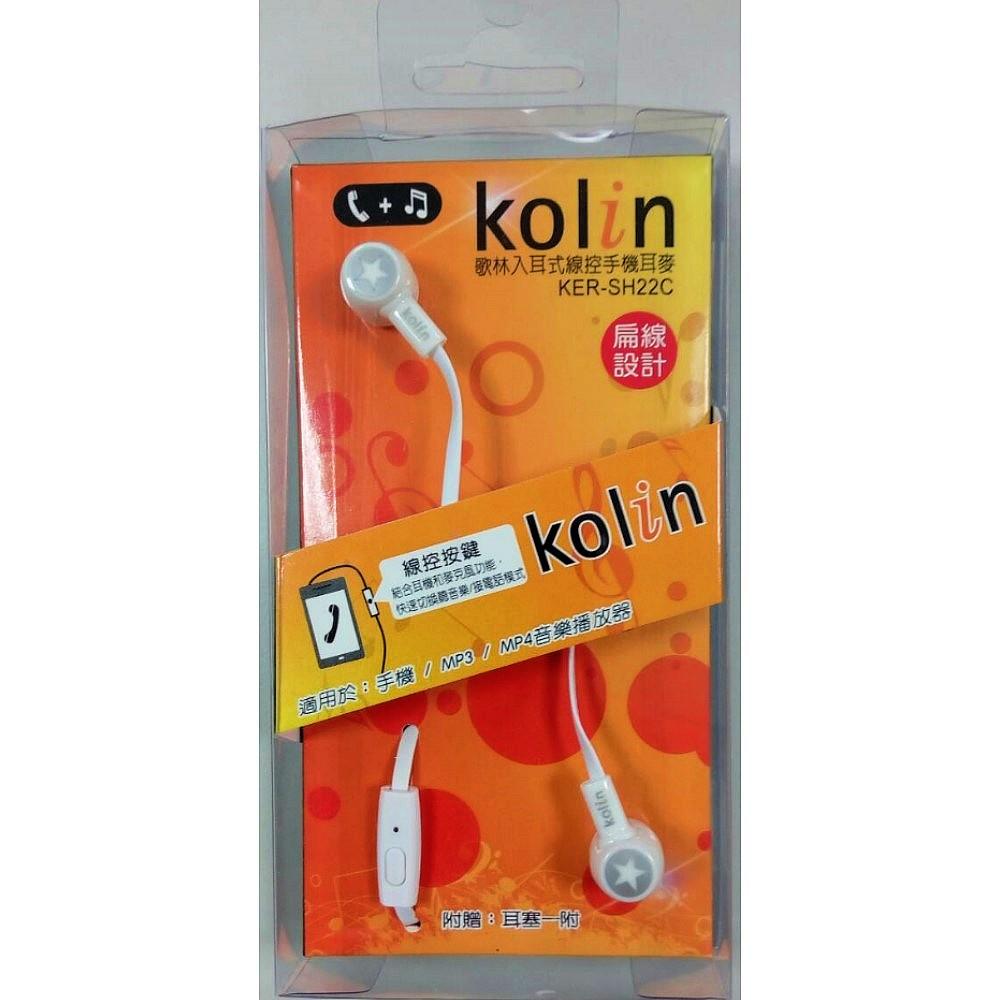 小玩子 kolin 耳機 超低單價 扁平設計 舒適 入耳式 柔韌 線控 輕鬆通話 KER-SH22C