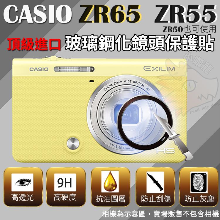 CASIO ZR65 ZR55 ZR50 EX-ZR50 專用鋼化玻璃鏡頭保護貼 鋼化玻璃膜 鏡頭玻璃貼 鏡頭防護 保護鏡頭