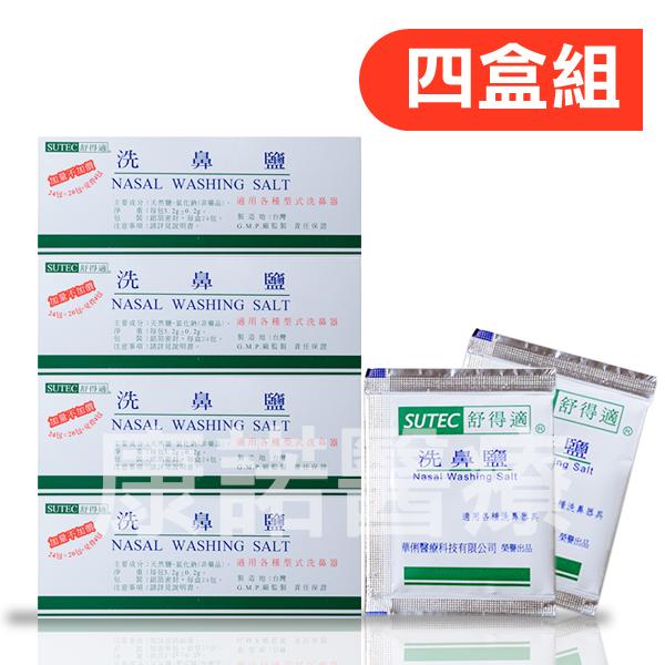 【SUTEC舒得適】洗鼻鹽24包/盒(4盒組)