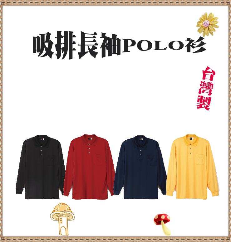 長袖吸排POLO衫【4色】