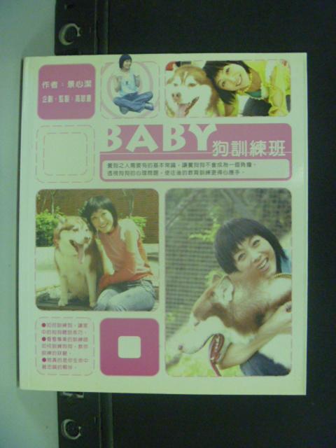 【書寶二手書T5/寵物_HIH】BABY狗訓練班_景心潔