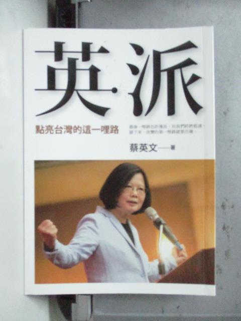 【書寶二手書T7/傳記_OTS】英派:點亮台灣的這一哩路_蔡英文