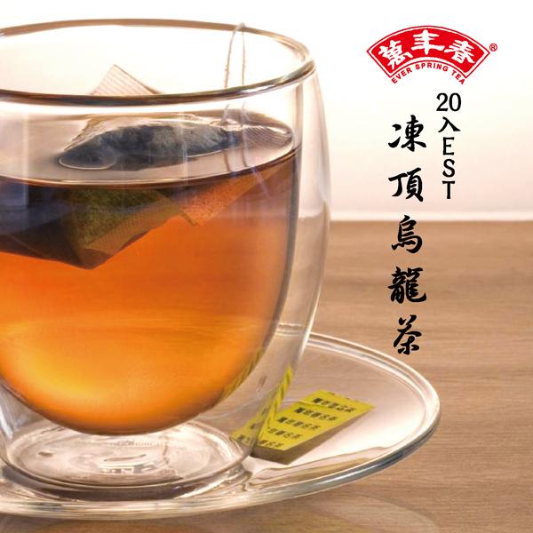 《萬年春》EST凍頂烏龍茶茶包2g*20入/盒
