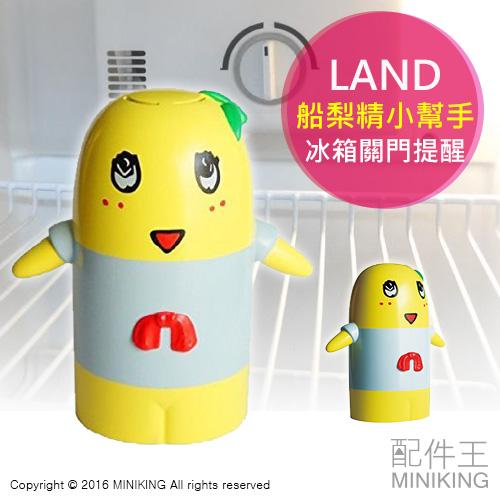 【配件王】日本代購 船梨精 冰箱 關門提醒 感應器 小幫手 幫助省電 16種語音 附測試電池 可動手臂