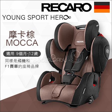 +蟲寶寶+德國【 Recaro 】Young-Sport  Hero成長型安全座椅/F1賽車同等級的安全防護-棕《現+預》
