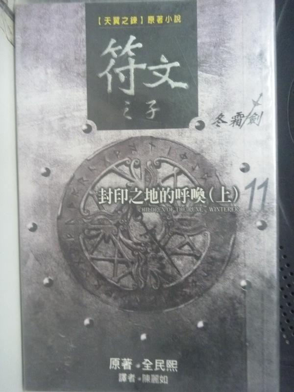 【書寶二手書T3/一般小說_LEW】符文之子11-封印之地的呼喚(上)_全民熙