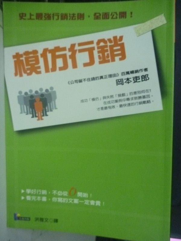 【書寶二手書T8/行銷_IFP】模仿行銷_洪雅文, 岡本吏郎