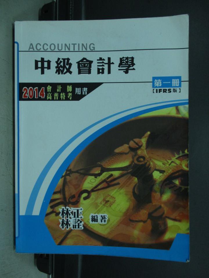 【書寶二手書T5/進修考試_QKU】中級會計學_第一冊IFRS版_2014會計師/高普特考_原價500