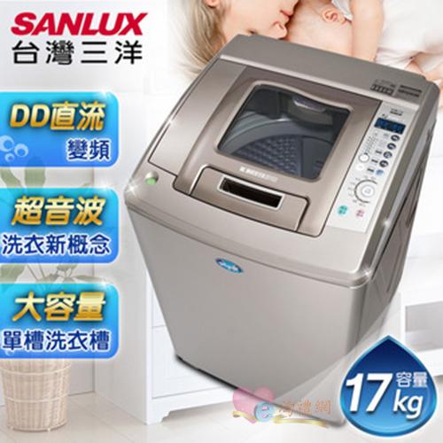 淘禮網 SANLUX 台灣三洋  媽媽樂 17kgDD直流變頻4D鑽石內槽超音波洗衣機/SW-17DUA