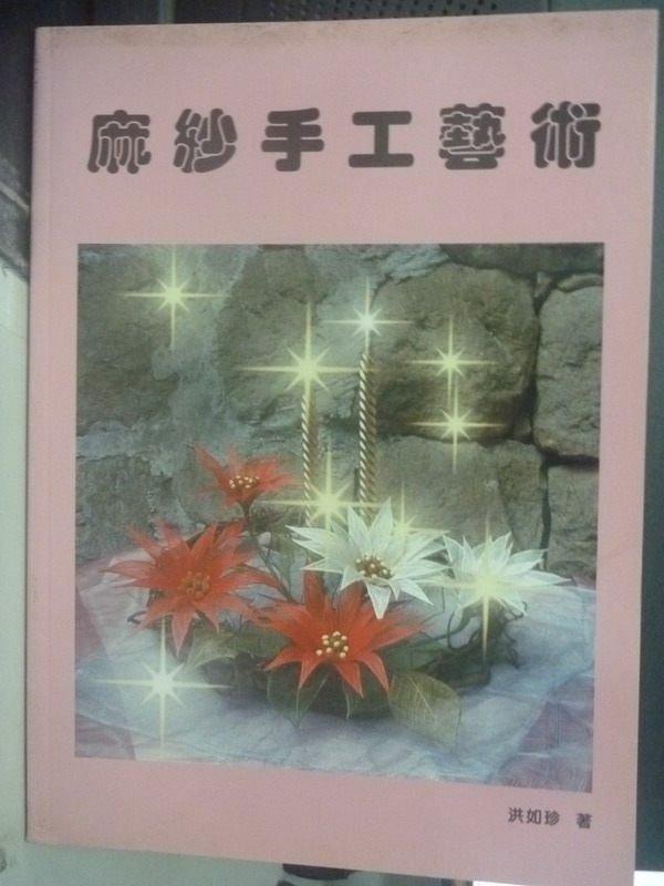 【書寶二手書T6/美工_ZDQ】麻紗手工藝術 : 人造花飾品設計_洪如珍