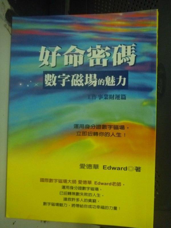 【書寶二手書T1/星相_LHF】好命密碼:數字磁場的魅力(工作事業財富篇)_愛德華 Edward