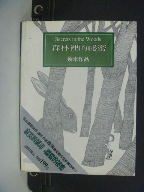 【書寶二手書T4/繪本_GRZ】森林裡的祕密(平裝)_幾米
