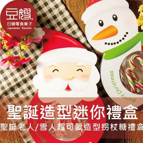 【豆嫂】馬來西亞零食 聖誕造型拐杖糖禮盒(聖誕老人/雪人)