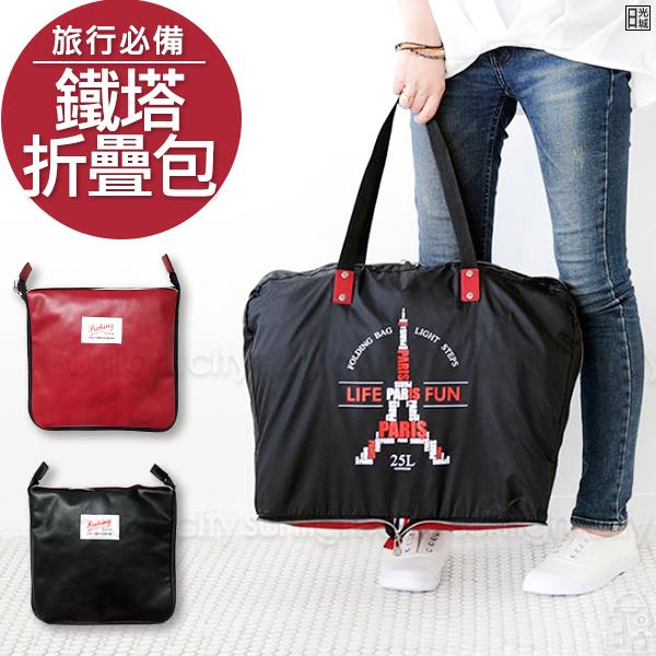 日光城。鐵塔旅行折疊包,輕便摺疊行李箱外掛防水旅行包收納包行李箱收納袋購物包整理袋萬用包