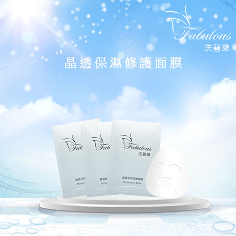 Fabulous法碧樂 晶透保濕修護面膜(單片裝) 25ml/片
