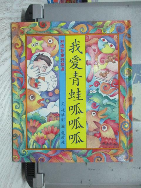 【書寶二手書T5/兒童文學_OQU】我愛青蛙呱呱呱_林煥彰