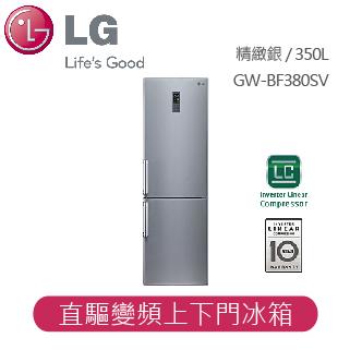 【LG】窄版設計任你隨意擺放 Slim Fit 冰箱 極窄極簡極好搭 直驅變頻上下門冰箱 精緻銀 / 350L GW-BF380SV