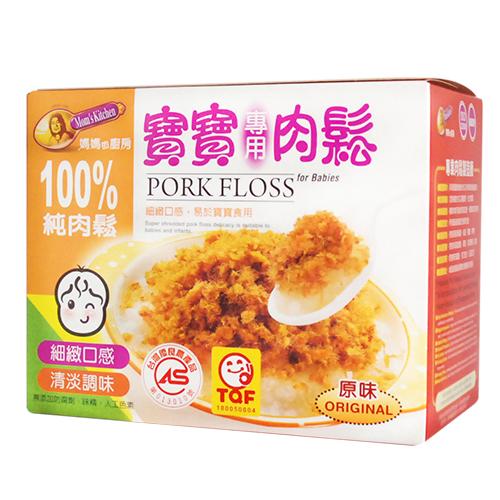 ★衛立兒生活館★Mom's Kitchen媽媽的廚房-寶寶專用肉鬆 (原味)