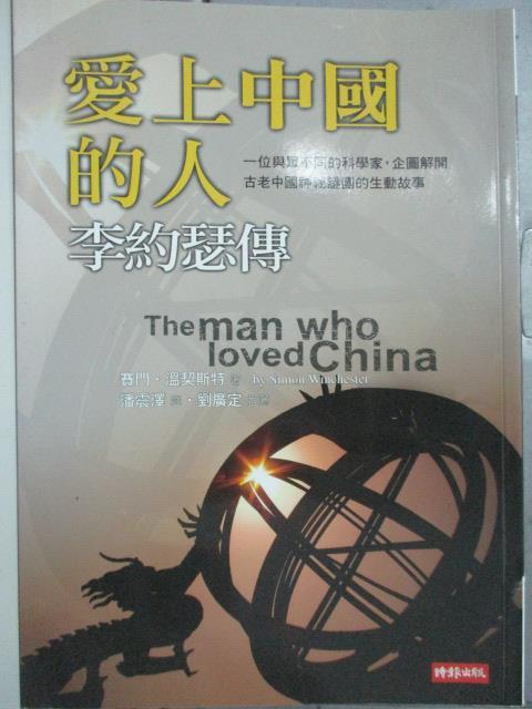 【書寶二手書T1/傳記_OAA】愛上中國的人:李約瑟傳_西蒙溫契斯特