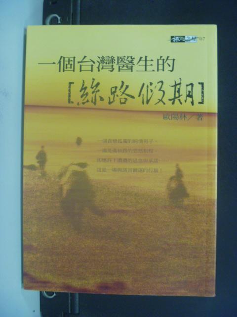 【書寶二手書T8/文學_HJG】一個台灣醫生的絲路假期_歐陽林