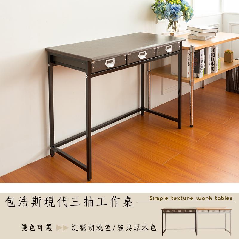 【dayneeds】【免運費】包浩斯現代三抽工作桌(沉穩胡桃色)/電腦桌/書桌/辦公桌