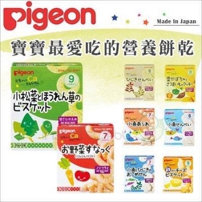 ✿蟲寶寶✿【貝親 PIGEON】寶寶最愛吃的營養餅乾 小點心6個月以上適用-8種口味挑選