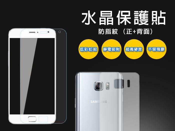 螢幕保護貼 Samsung Galaxy Note 5 N9200/N9208 三星 手機螢幕保護貼 亮面 HC / 霧面 AG 保貼 防指紋 高清 觸控靈敏 (正面+反面)/TIS購物館
