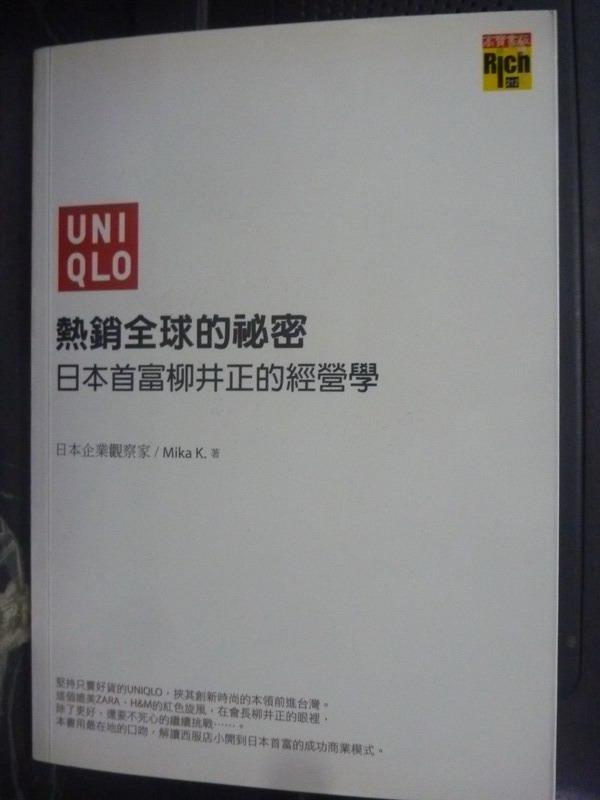 【書寶二手書T4/財經企管_IGE】UNIQLO熱銷全球的祕密-柳井正的經營學_MikaK.