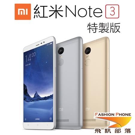 【3G/32G】紅米 Note 3 特製版 - 贈保護貼