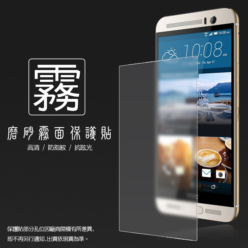 霧面螢幕保護貼 HTC One M9  Plus / HTC One ME dual sim 保護貼
