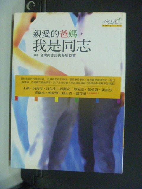 【書寶二手書T8/親子_GFO】親愛的爸媽,我是同志_台灣同志諮詢熱線協會